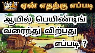 எப்படி ஆயில் பெயிண்டிங் வரைந்து விற்பனை செய்வது ? Oil Painting Basics in Tamil