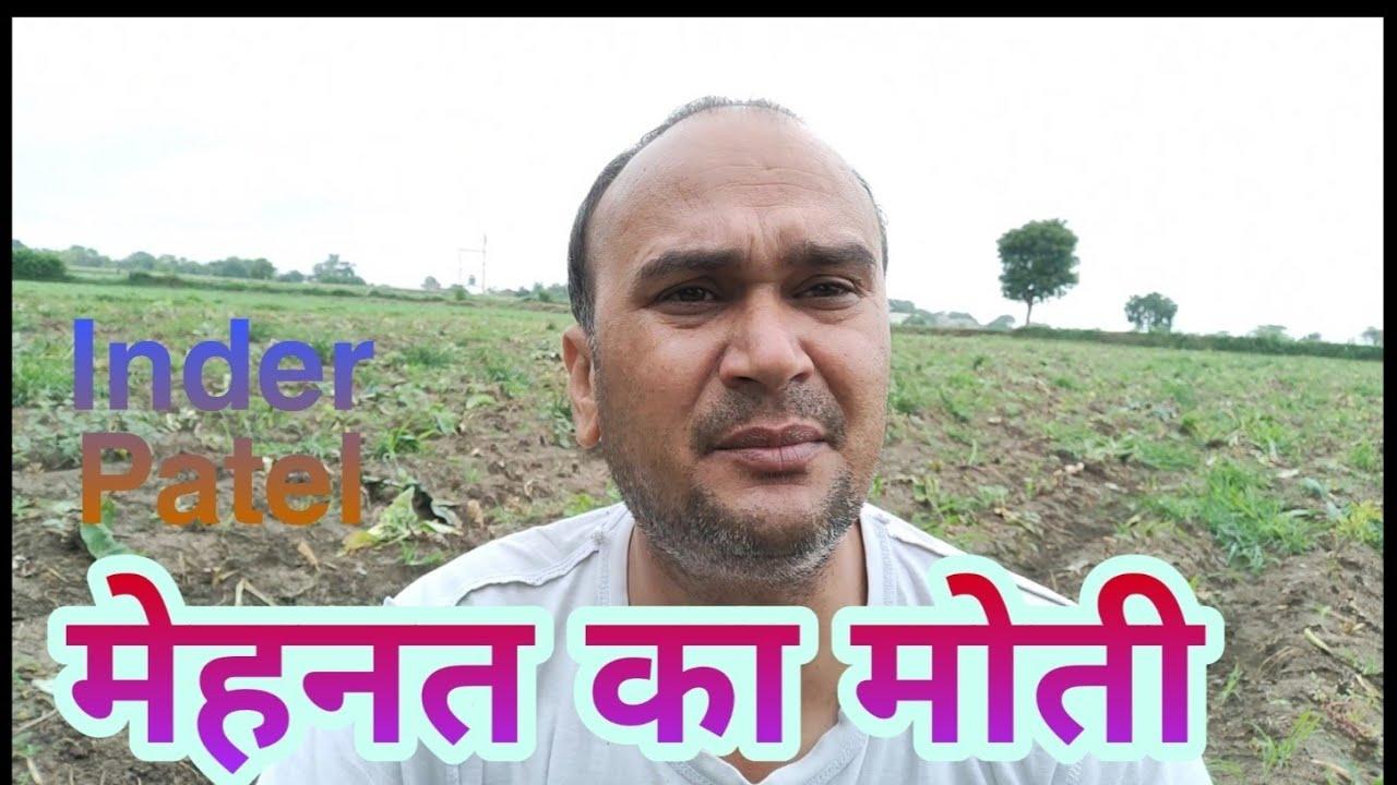 मेहनत का मोती | मालवी कथा भक्तराज इंदर पटेल की मालवी भाषा में | inder Patel ke  video