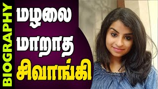 Untold Story About innocent Singer Shivangi | Biography In Tamil |