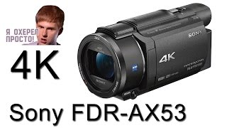 видеокамера Sony FDR-AX33 - видео обзор