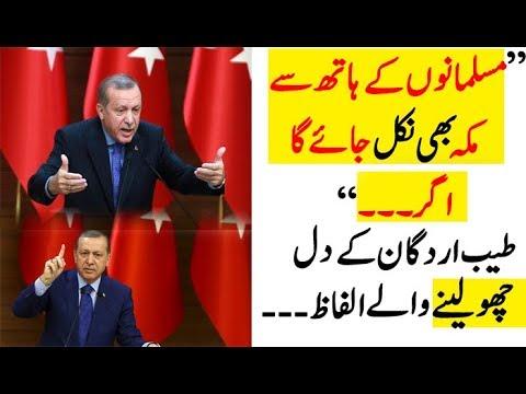 Tayyip Erdogan Turkish President Speech 'Words' In A Conference