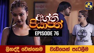 Agni Piyapath Episode 76 || අග්නි පියාපත්  ||  23rd November 2020 Thumbnail
