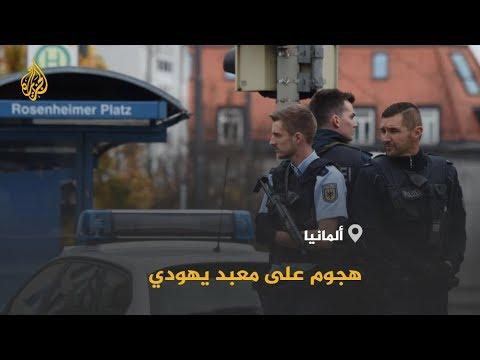 ???? إطلاق نار وقع أمام معبد يهودي بمدينة هاله شرقي ألمانيا  - 15:54-2019 / 10 / 9