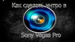 Как сделать intro в Sony Vegas Pro 11 - ВИДЕО УРОК