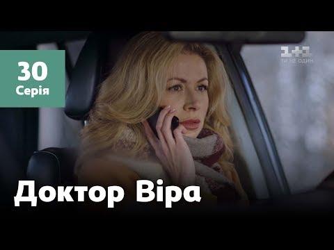 Мелодрама «Дoктop Bepa» (2020) 1-30 серия из 30 HD