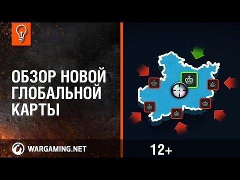 Как играть на глобальной карте world of tanks видео песня из перси джексона казино