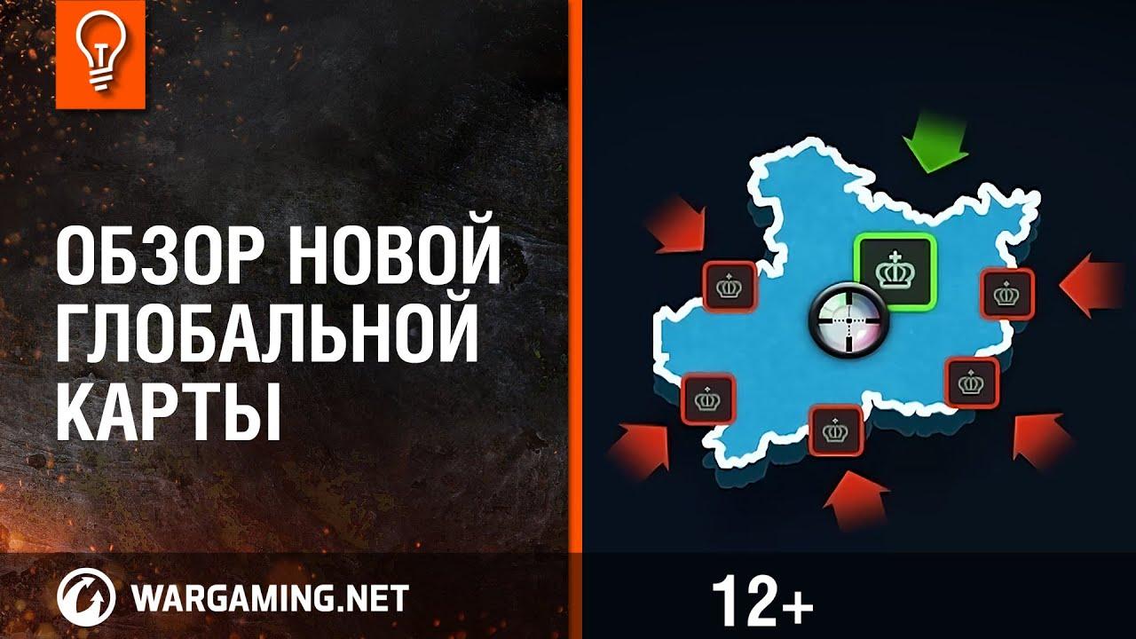 world of tanks смотреть видео как играют на глобальной карте