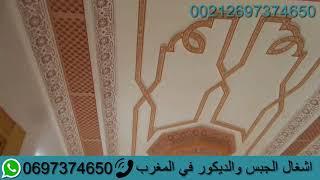 3ed597411 ديكورات الجبس المغربي البلدي