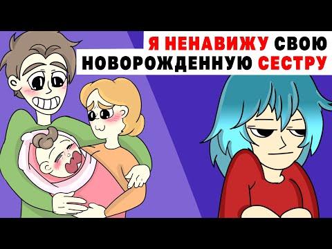 Я Ненавижу свою Новорожденную Сестру   Анимированная История