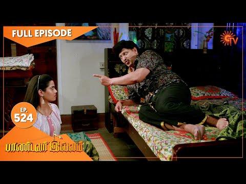 Pandavar Illam - Ep 524   11 August 2021   Sun TV Serial   Tamil Serial