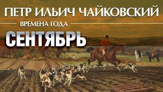 Скачать Чайковский Времена года Сентябрь Tchaikovsky The Seasons September Нunting