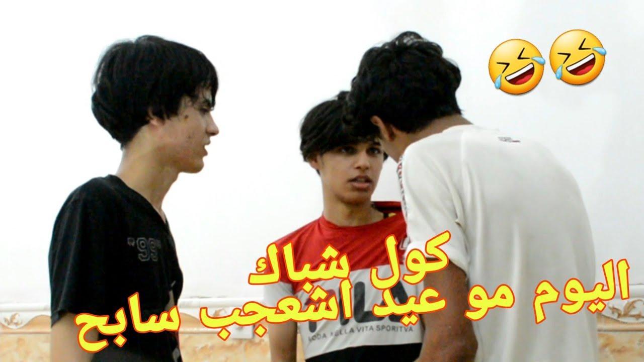 تحشيش خباثة غير شكل! عبود سبح اول يوم العيد شوفو اصار