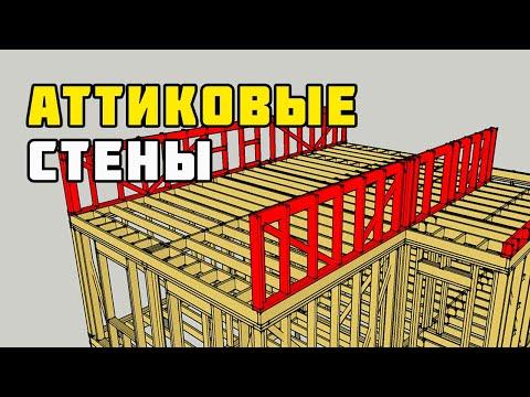 Строительство каркасного дома 8х10 м своими руками. Часть 9. Стены мансардного этажа