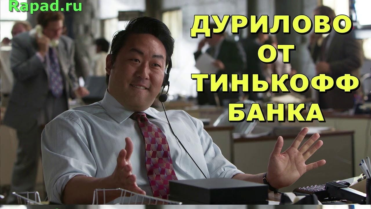 Дурилово от Тинькофф банка