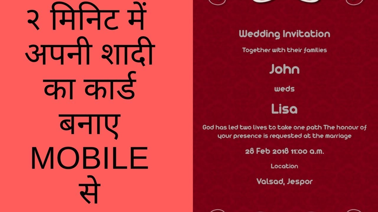 How To Make Wedding Invitation Card Using Your Android Mobile- 2018 ...