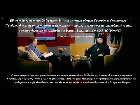 Архиепископ Сергей Журавлев и пастор Александр Шевченко - Два лица экуменизма