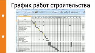 видео График строительных работ
