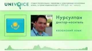Нурсултан: диктор, носитель казахского языка, мужской голос(http://univoice.ru/artists/kazakh-voice-over-male-nursultan/ Диктор Нурсултан озвучивает проекты самых разных направлений, как говори..., 2017-03-04T13:01:53.000Z)