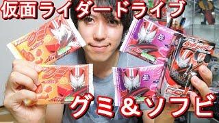 仮面ライダードライブ!グミ&ソフビヒーロー