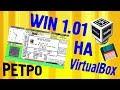 Установка WINDOWS 1.01 на виртуальную машину Oracle VirtualBox