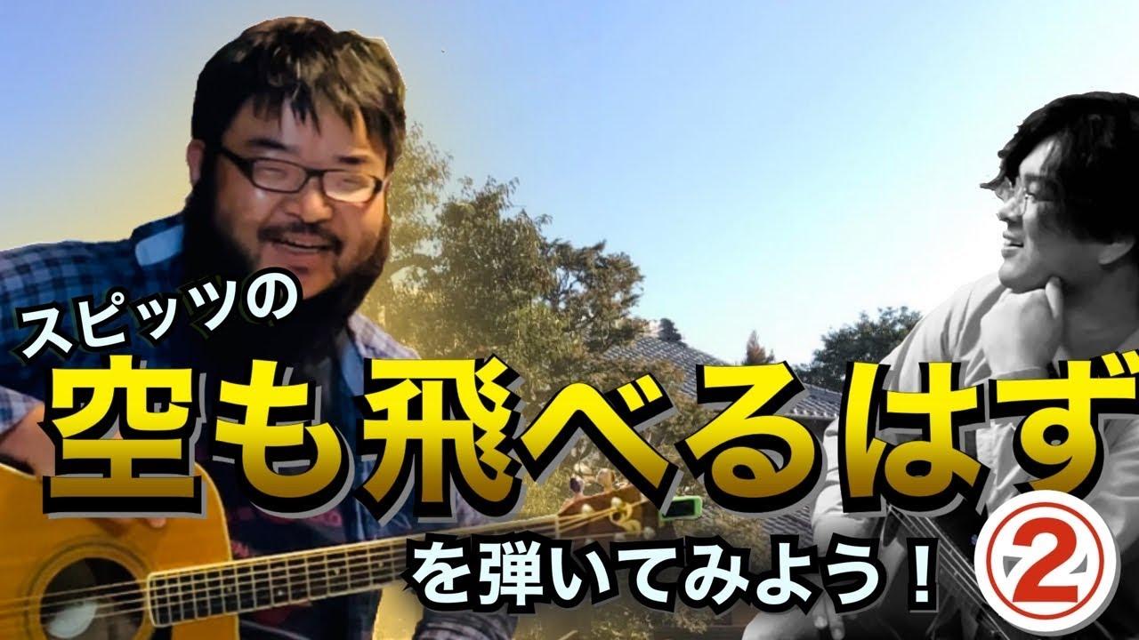 「空も飛べるはず」を弾こう!② 【たけぽんのギター練習日記#5】