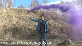 Фиолетовый цветной дым Mr. Smoke 1, Мр. Смок, Итальянские дымовые шашки, 60 секунд