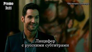 Люцифер 3 сезон 11 серия - Промо с русскими субтитрами // Lucifer 3x11 Promo