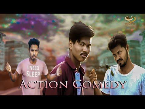 Action Comedy | অ্যাকশন কমেডি | New Comedy Natok 2019 | Action Film |New Short Film 2019 Bondu Film|