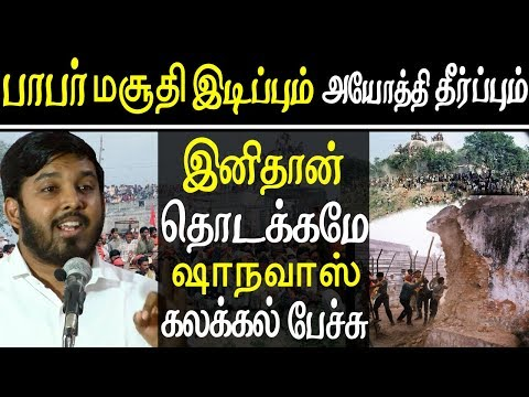 dec 6 babri masjid demolition and ayodhya verdict aloor shanavas excellent speech tamil news