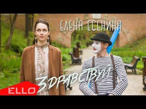 Смотреть клип Елена Есенина - Здравствуй