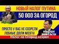 Дождались В РФ вступил в силу налог на огород mp3