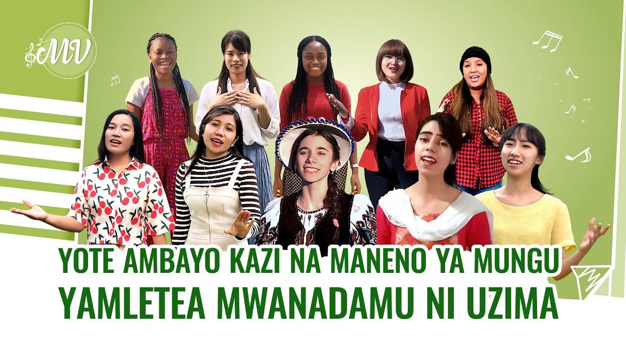 Wimbo wa Kusifu | Yote Ambayo Kazi na Maneno ya Mungu Yamletea Mwanadamu ni Uzima (Music Video)