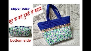 handmade shopping bag / lunch bag/ handbag cutting and stitching in hindi /Travel Bag/shoulder bag