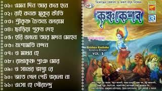 Krishna Keshaba | কৃষ্ণকেশব | Bengali Krishna Bhajan | Vol 5 | 2018 Janmashtami Special