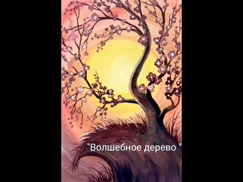 Как нарисовать дерево.Рисуем гуашью волшебное дерево на закате.