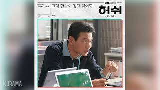 이적(Lee Juck) - 그대 한숨이 깊고 깊어도 (Walk with you) (허쉬 OST) Hush OST Part 4