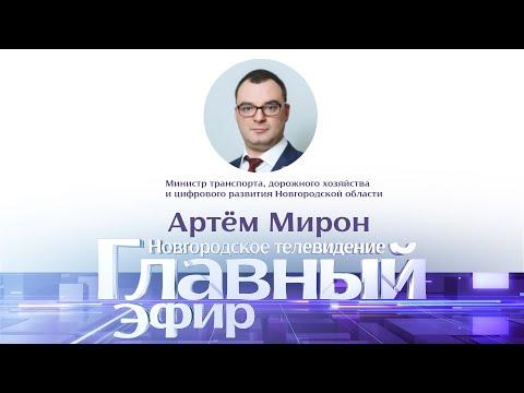 Новости / Главный эфир с министром транспорта, дор. хозяйства и цифрового развития Артёмом Мироном