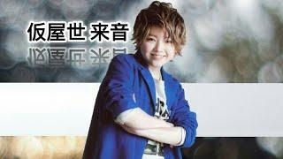 Fudanjuku / light kariyase 風男塾 Music Video Subscribe now ➡https:...