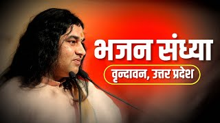 Shri Devkinandan Thakur ji    Bhajan Sandhya    Vrindavan Uttar Pradesh    18. 7 .2016