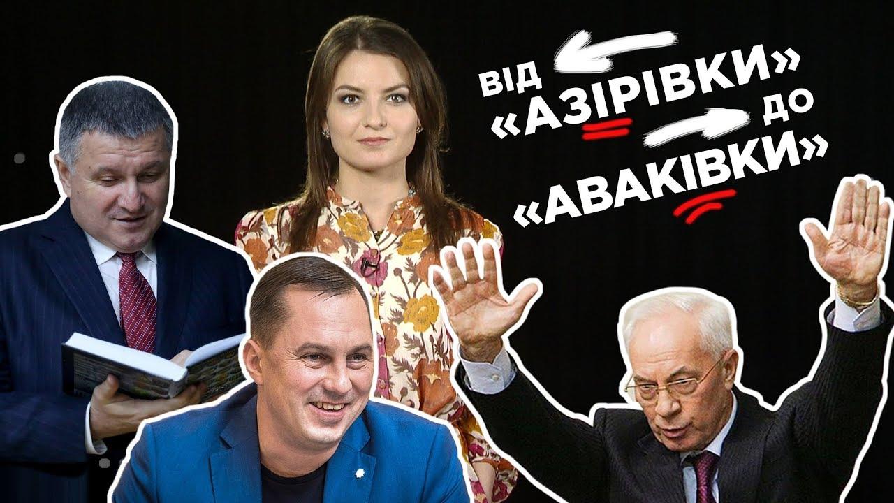 Від «азірівки» до «аваківки»: начальник поліції Одещини не зміг прочитати україномовний текст