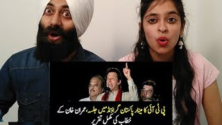 Imran Khan Gets Emotional | PTI Jalsa  | REVIEW | PunjabiReel TV