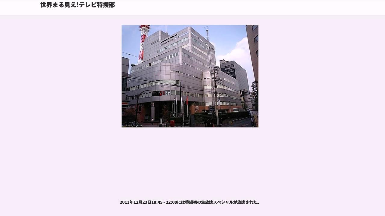 世界 丸見え テレビ 特捜 部 2019 年 12 月 23 日