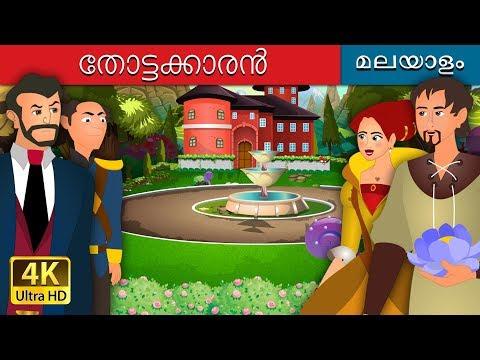തോട്ടക്കാരൻ | Fairy Tales in Malayalam | Malayalam Fairy Tales