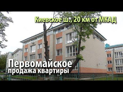 квартира первомайское   купить квартиру троицк   квартира киевское шоссе   330324