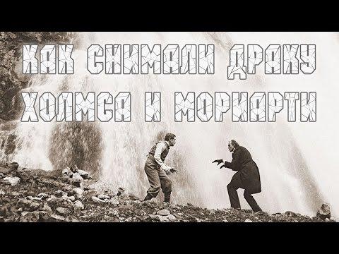 Как снимали драку Холмса и Мориарти