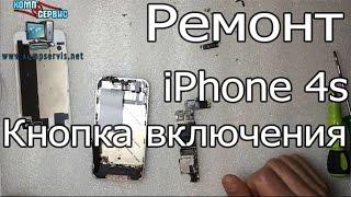 Ремонт смартфонов в Барселоне. iPhone 4s ремонт кнопки включения.(Ремонт смартфонов в Барселоне. iPhone 4s ремонт кнопки включения. Маленькая хитрость по ремонту кнопки включен..., 2015-04-14T21:10:14.000Z)