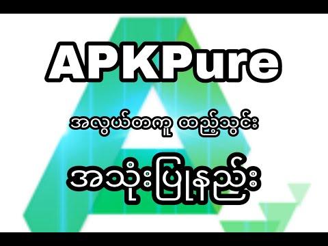 APKPure အလွယ်တကူ ထည့်သွင်းအသုံးပြုနည်း