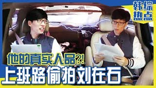 [Chinese SUB] Yoo Jaesuk PRANK: Is He really a Good Guy in Reality? | RUNNING MAN