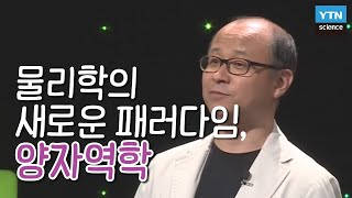 물리학의 새로운 패러다임 양자역학 : 김상욱 교수, 이강영 교수 / YTN 사이언스