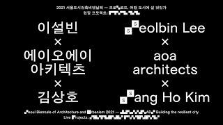 [토크 Talk] 현장 프로젝트 Live Projects | 이설빈x에이오에이 아키텍츠x김상호 Seolbin…